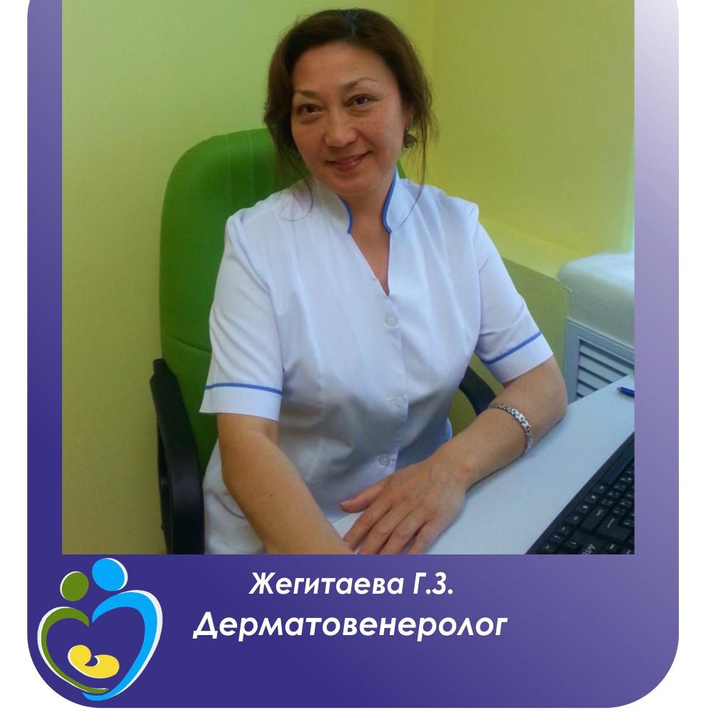Консультация детского дерматолога в москве запись на